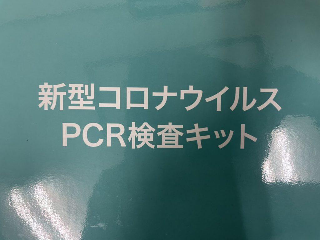 PCR検査( `ー´)ノ